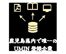 鹿児島県内で唯一のUMIN登録企業